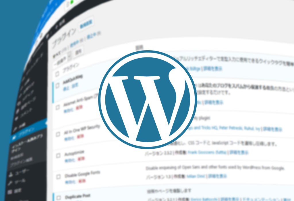 WordPressのファビコン登録がめちゃくちゃ簡単になってた