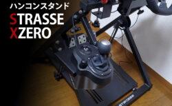 STRASSE XZERO 折り畳み式コクピット(ハンコンスタンド)のサイズ感など